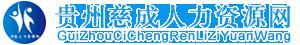 贵州慈成人力资源网