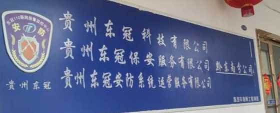 贵州东冠科技有限公司黔东南分公司